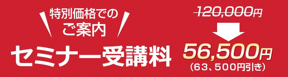 セミナー受講料10,000円(税込み)