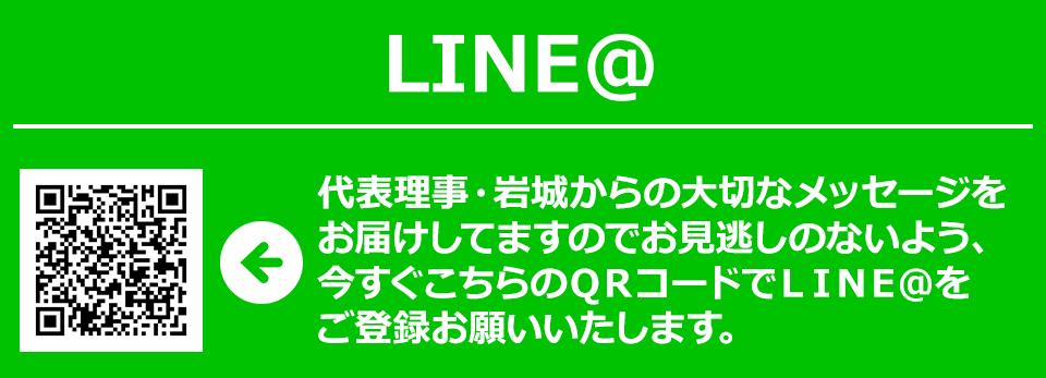 LINE@代表理事・岩城から大切なメッセージをお届けしてますのでお見逃しのないよう、今すぐこちらのQRコードでLINE@をご登録お願いいたします。